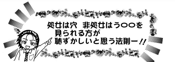 【女子高生 Girls-High 6巻】54限目 十五少女アホ遭難