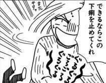 【主任がゆく! 8巻】