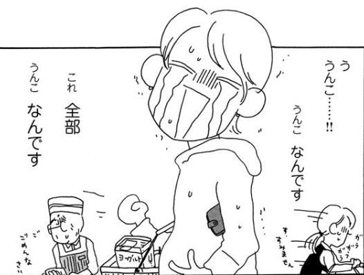 【おいピータン!! 4巻】女心って!?