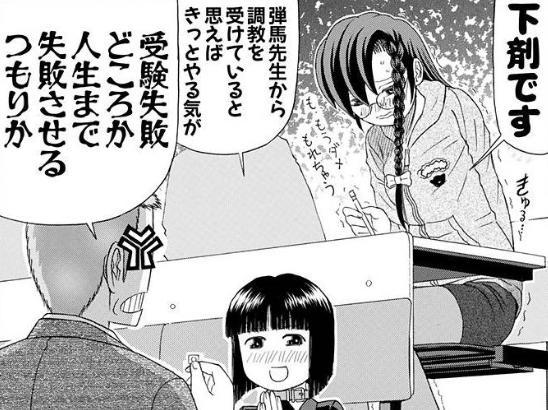 【美少女いんぱら 3巻】Scene:114