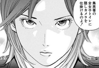 【警視総監アサミ 10巻】EPISODE87:盗撮マニア