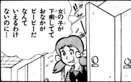 【くたばれ!とうちゃん 3巻】第30話:おとめ心をバッチリつかめ!!