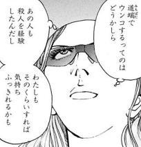 【警視総監アサミ 3巻】EPISODE28: 堕ちてゆく男と女
