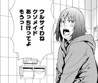 【東京伝説 2巻】第9話:アンピュテーション