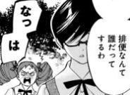【旧約マザーグール 上巻】Story02 乙女×視線