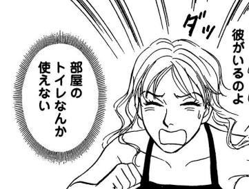 【ザ・女の難病】 便秘症OLの命がけ玉の輿ゲット大作戦!