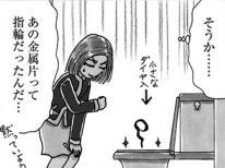 【主任がゆく! 17巻】