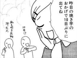 【主任がゆく! 6巻】