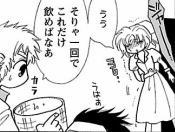 【ちっちゃいナース 2巻】デトックススープ(P30)