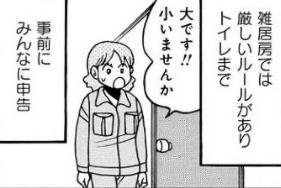 【女子刑務所へ入っていました】大です!!  小いませんか?(P14)