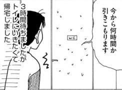 【主任がゆく 25巻】