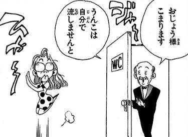 【三四郎2(さんしろうのじじょう) 1巻】屁日記