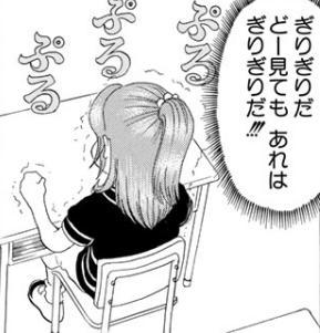 【少年エスパーねじめ ~完全版~】読み切り:丸くやわらか編
