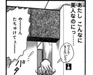【カンナさん大成功です! 2巻】 第7針