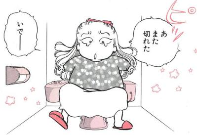 【キレイの法則 1巻】STEP3:おしりのハナシ1