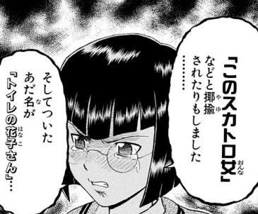 【バリハケン 1巻】伝説3:トイレの花子嬢