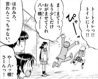 【あいこら 10巻】PARTS 99:手フェチで悪いか