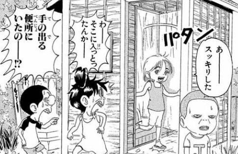 【浦安鉄筋家族 13巻】189発目:週刊少年デアボリカ