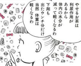 【キレイの法則 2巻】STEP1:負けないダイエット1